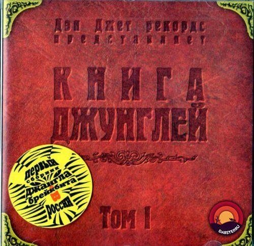 Download VA - Книга Джунглей. Том I (EX97030) mp3